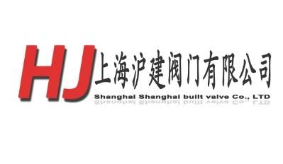 上海沪建阀门有限公司