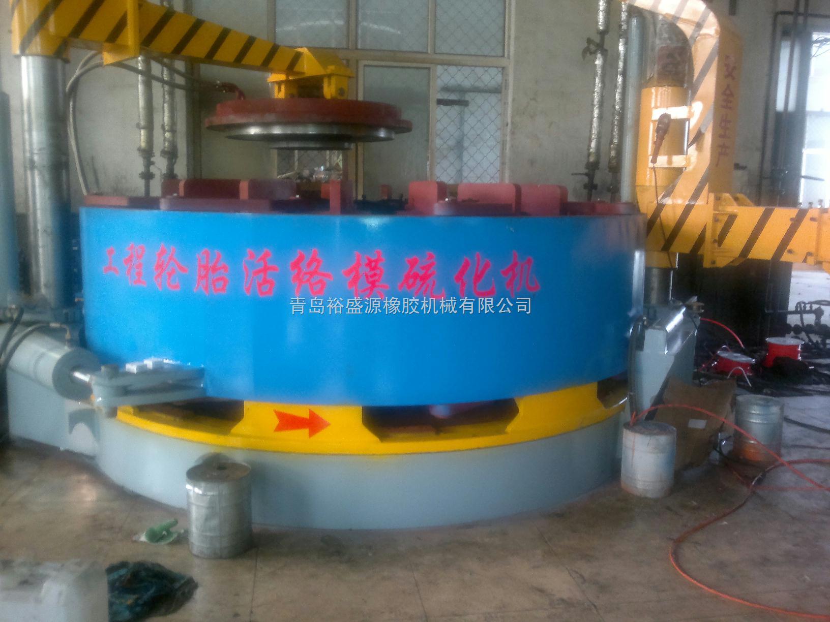 工程轮胎翻新硫化机_硫化机-青岛裕盛源橡胶机械有限