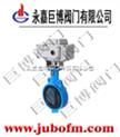 D971X型对夹式软密封电动调节蝶阀