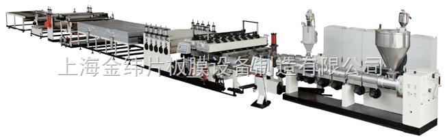 上海金纬机械pp建筑模板生产线