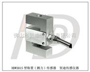 HDW301 S型称重,测力传感器