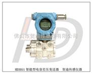 HD1151DP、HD1151HP、HD1151DR电容式压力变送器